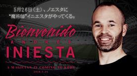 Vissel Kobe Iniesta'yı resmen duyurdu